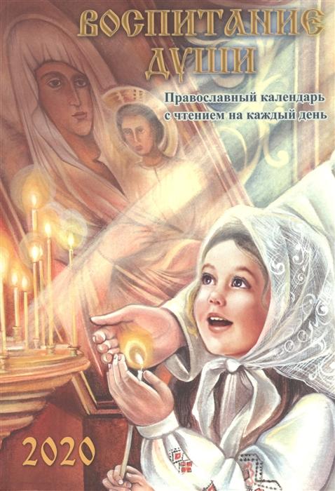 Давыдова М. (сост.) Воспитание души Православный календарь с чтением на каждый день 2020 цены