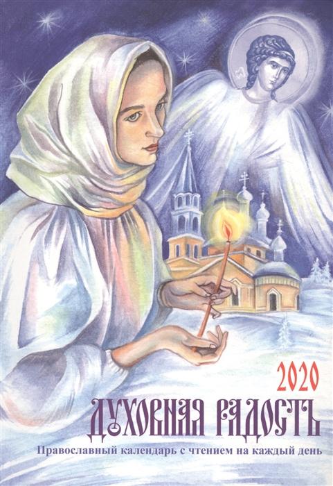 Давыдова М. (сост.) Духовная радость Женский православный календарь с чтением на каждый день 2020 тамке м религия толстого духовная биография