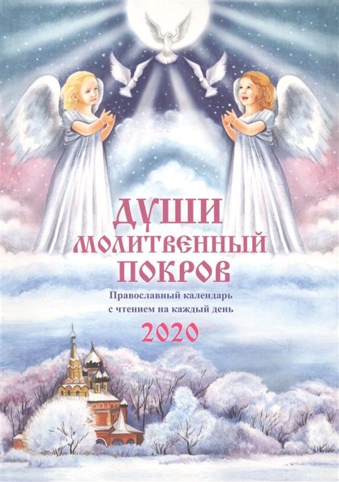 Тимошина Т. (сост.) Души молитвенный покров Православный календарь с чтением на каждый день 2020 цены