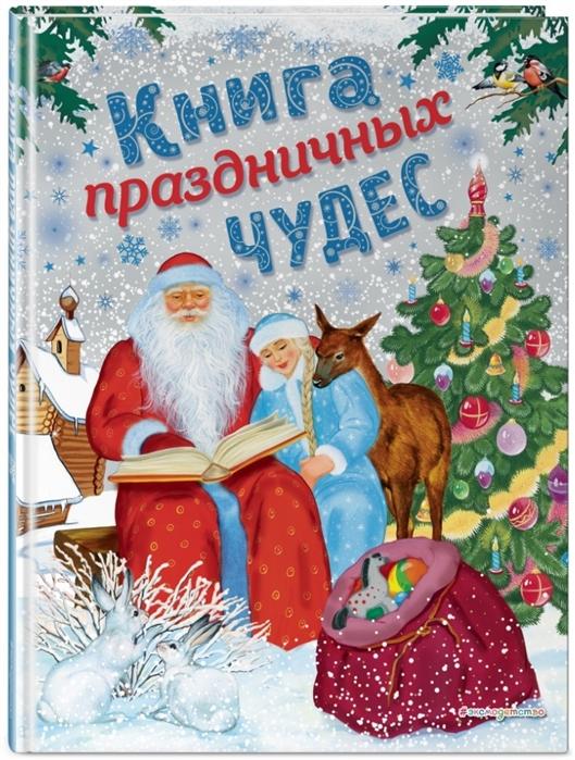 Фото - Куликова О. (отв. ред.) Книга праздничных чудес яковлева о отв ред насекомые