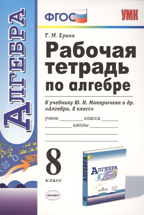 Ерина Т. Рабочая тетрадь по алгебре 8 класс К учебнику Ю Н Макарычева и др Алгебра 8 класс М Просвещение недорого