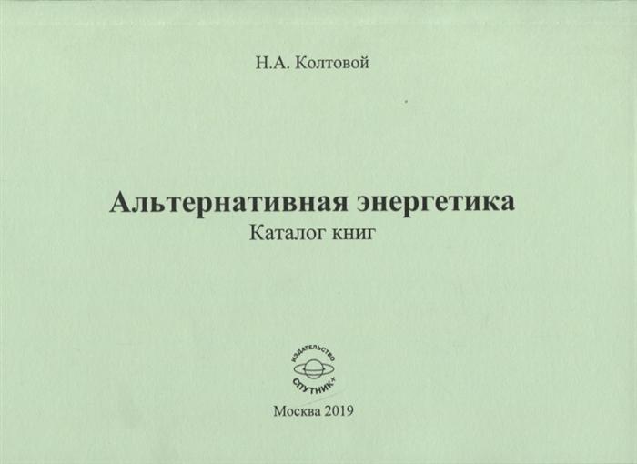 цена Колтовой Н. Альтернативная энергетика Каталог книг