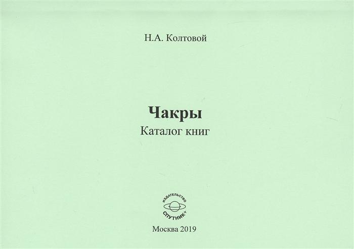 Колтовой Н. Чакры Каталог книг матрикс каталог продукции