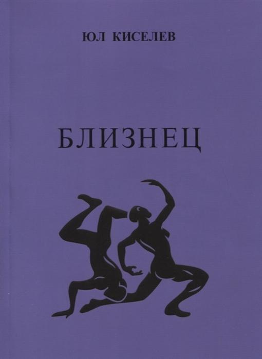 Фото - Киселев Ю. Близнец киселев ю близнец