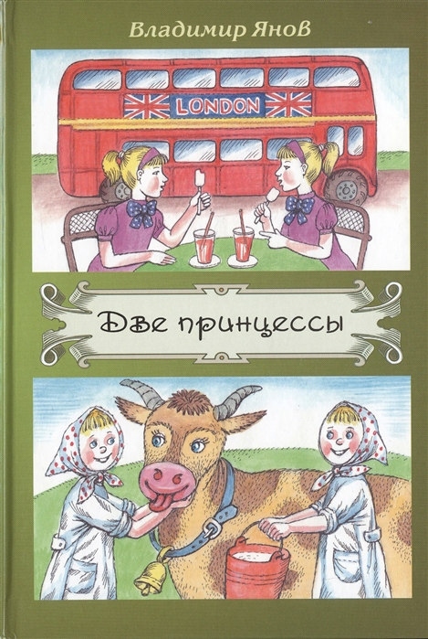 Купить Две принцессы, Спутник+, Проза для детей. Повести, рассказы