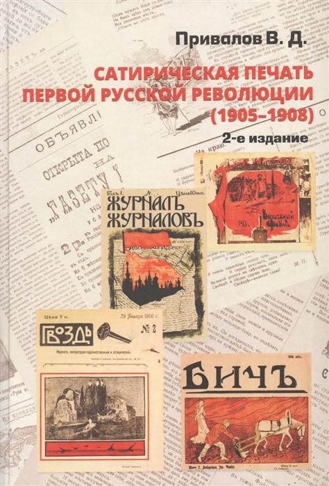 Привалов В. Сатирическая печать первой русской революции 1905-1908 цены
