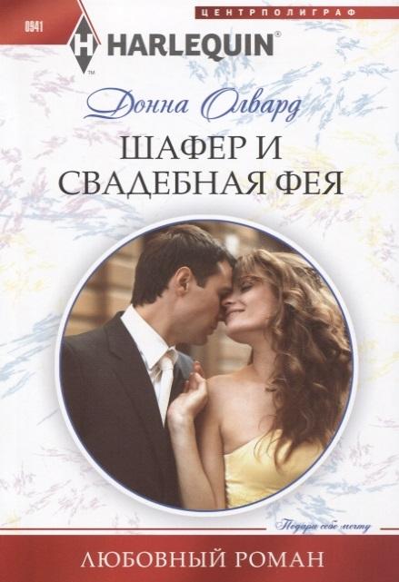 Олвард Д. Шафер и свадебная фея