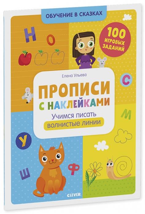 Ульева Е. Прописи с наклейками Учимся писать волнистые линии 100 игоровых заданий