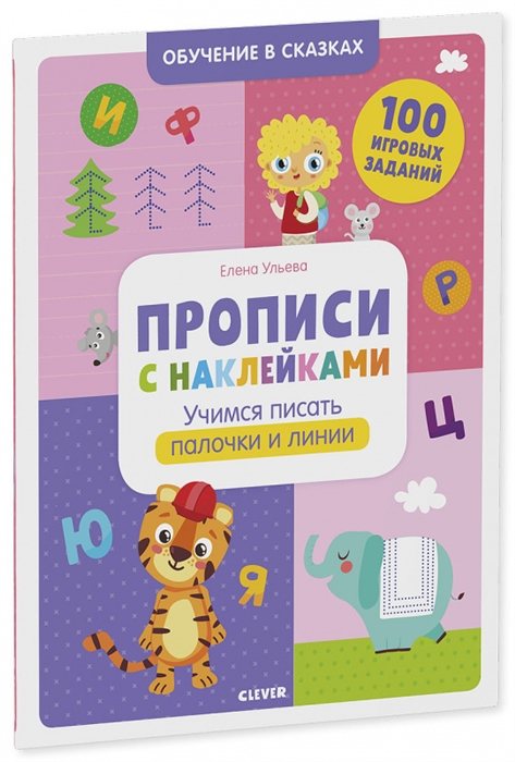 Ульева Е. Прописи с наклейками Учимся писать палочки и линии 100 игоровых заданий