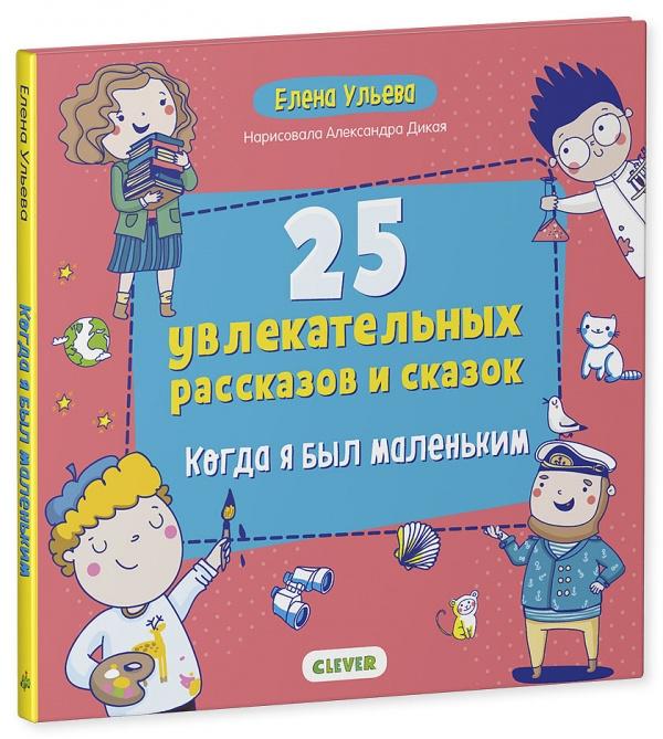 Ульева Е. 25 увлекательных рассказов и сказок Когда я был маленьким ульева е 25 увлекательных рассказов и сказок когда я был маленьким