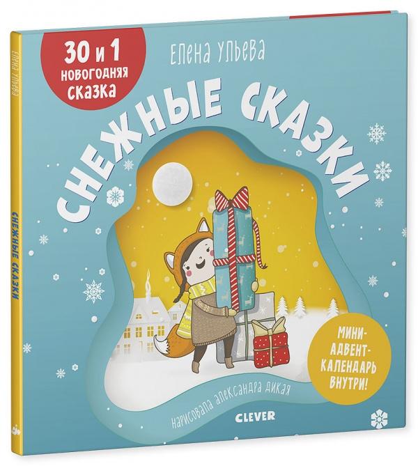 Купить Снежные сказки 30 и 1 новогодняя сказка, Клевер, Сказки