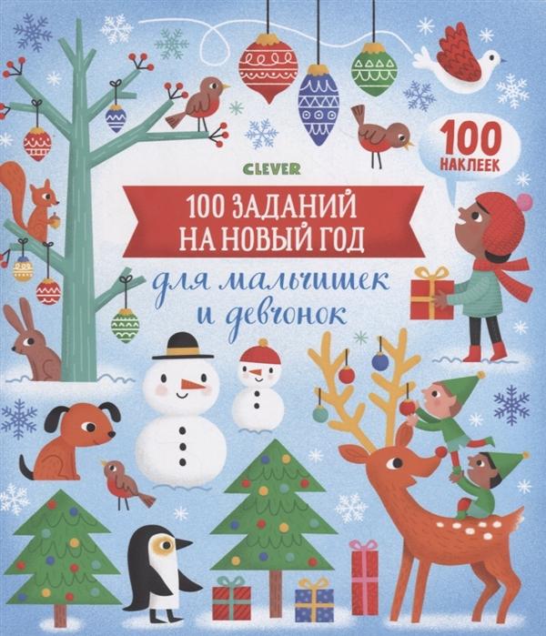 Бауман Л. 100 заданий на Новый год для мальчишек и девчонок 100 наклеек цена