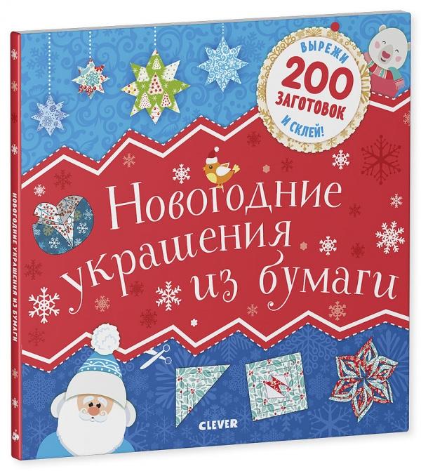 Измайлова Е. (ред.) Новогодние украшения из бумаги