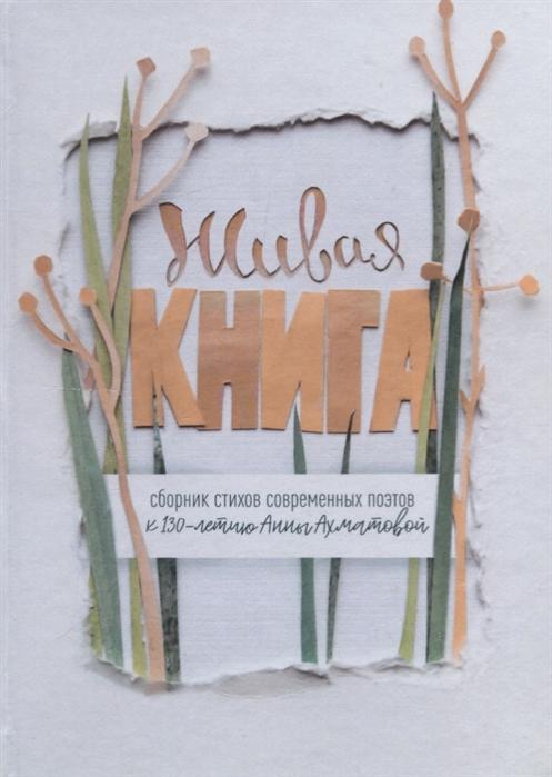 Живая книга Сборник стихотворений современных поэтов к 130 летию Анны Ахматовой