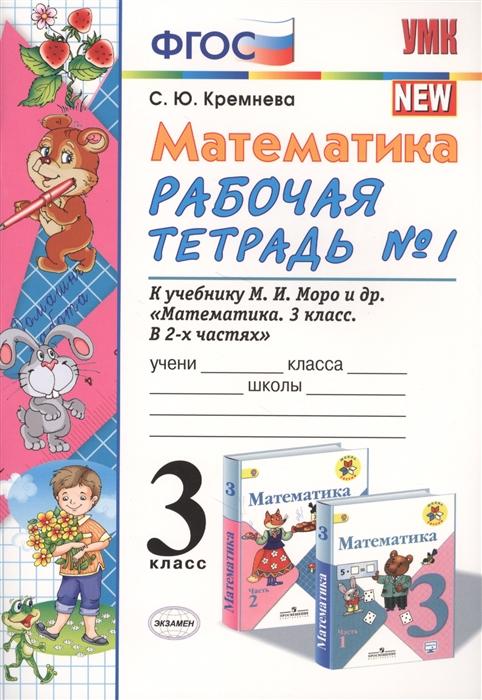Математика 3 класс Рабочая тетрадь 1 К учебнику М И Моро и др Математика 3 класс В 2 ч М Просвещение