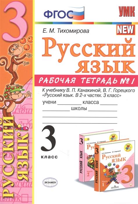 Русский язык 3 класс Рабочая тетрадь 1 К учебнику В П Канакиной В Г Горецкого Русский язык 3 класс М Просвещение
