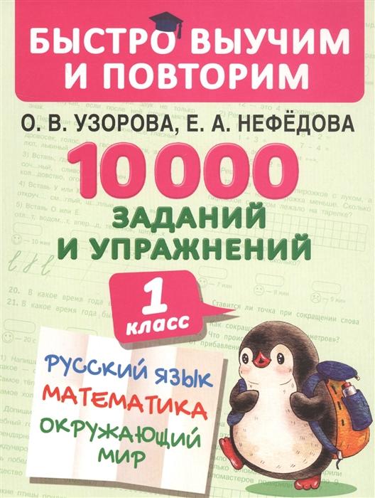 Узорова О Нефедова Е 10000 заданий и упражнений 1 класс Русский язык Математика Окружающий мир