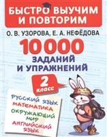 10000 заданий и упражнений. 2 класс. Русский язык. Математика. Окружающий мир. Английский язык