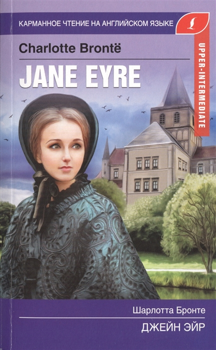 Бронте Ш. Jane Eyre Джейн Эйр Upper-Intermediate brontе c jane eyre джейн эйр роман на англ яз brontе c
