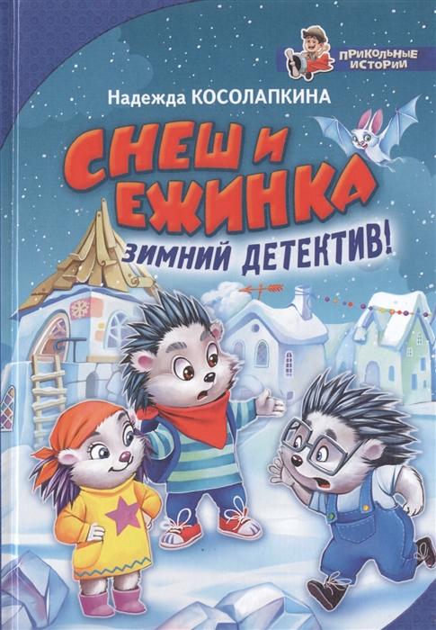 Купить Снеш и Ежинка Зимний детектив, АСТ, Детский детектив