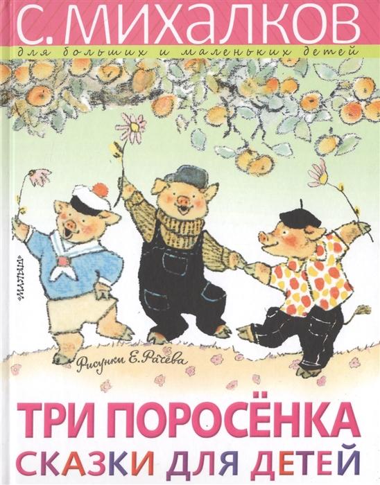 купить Михалков С. Три поросенка Сказки для детей недорого
