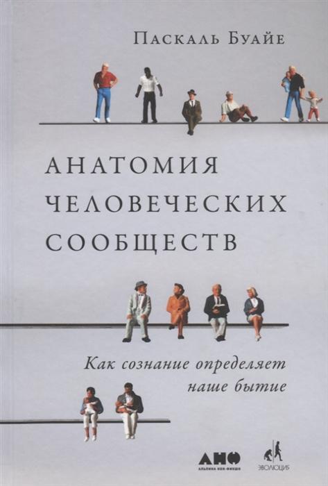 Анатомия человеческих сообществ Как сознание определяет наше бытие