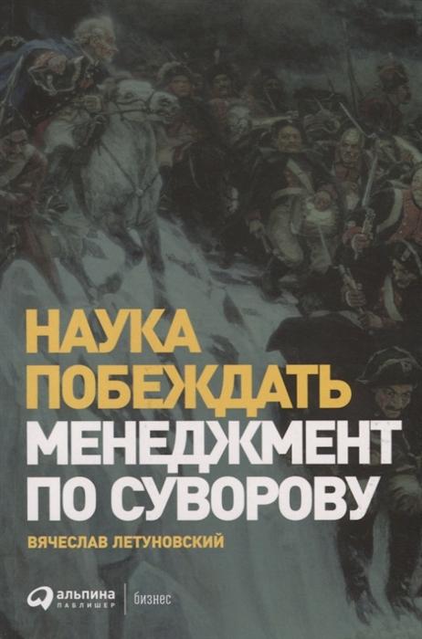 Летуновский В. Наука побеждать Менеджмент по Суворову хорсанд д в наука побеждать