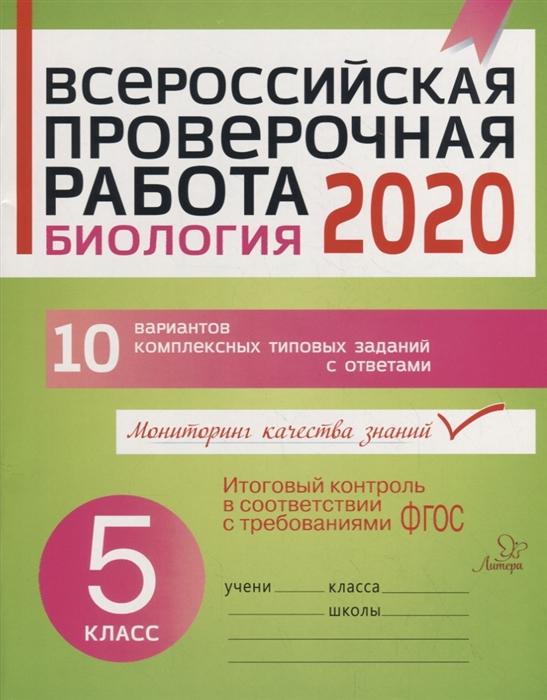 Золотых И. Всероссийская проверочная работа 2020 Биология 5 класс 10 вариантов комплексных типовых заданий с ответами цены онлайн