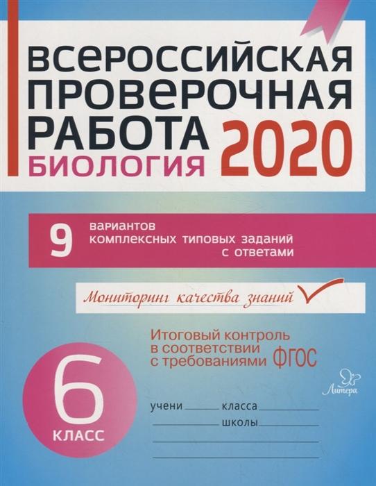 Петрова А. Всероссийская проверочная работа 2020 Биология 6 класс 9 вариантов комплексных типовых заданий с ответами цены онлайн