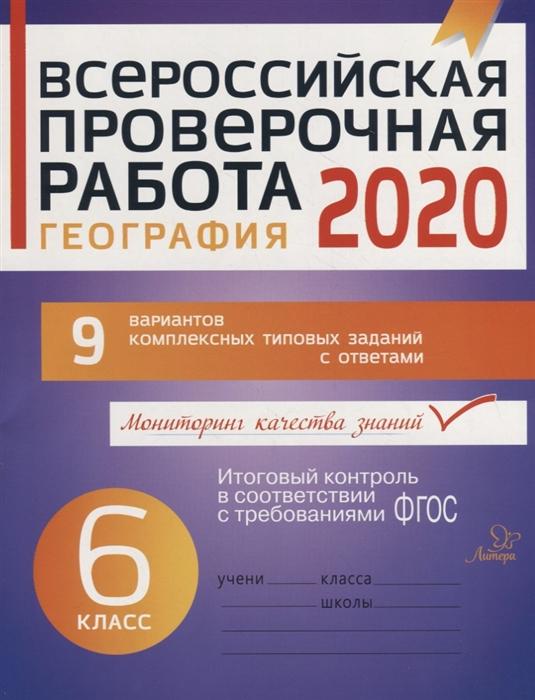 Боровикова И. Всероссийская проверочная работа 2020 География 6 класс 9 вариантов комплексных типовых заданий с ответами цены онлайн