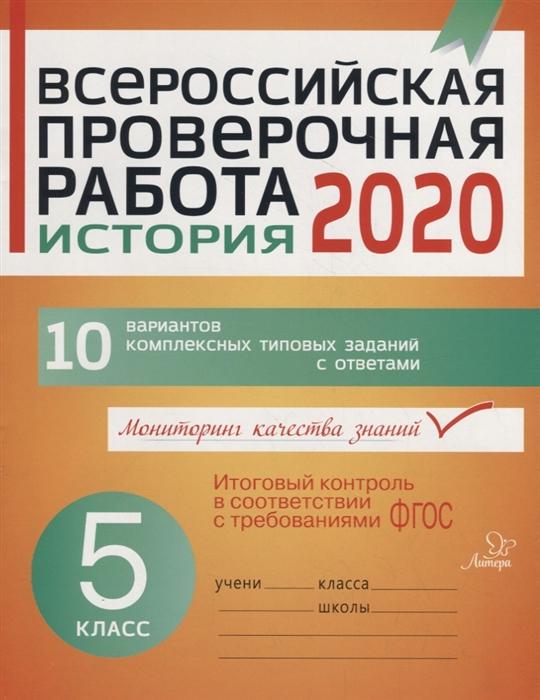 Кичаков А. Всероссийская проверочная работа 2020 История 5 класс 10 вариантов комплексных типовых заданий с ответами цены онлайн