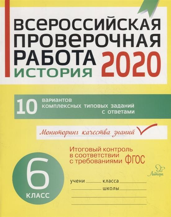 Кичаков А. Всероссийская проверочная работа 2020 История 6 класс 10 вариантов комплексных типовых заданий с ответами цены онлайн