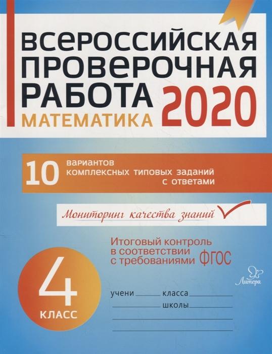 Губка Н. Всероссийская проверочная работа 2020 Математика 4 класс 10 вариантов комплексных типовых заданий с ответами цены онлайн