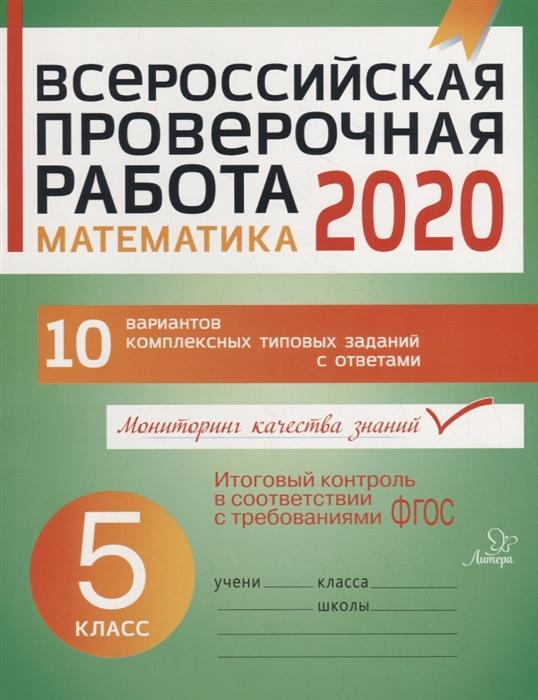 Губка Н. Всероссийская проверочная работа 2020 Математика 5 класс 10 вариантов комплексных типовых заданий с ответами цены онлайн
