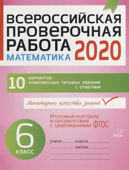 Заозерная О. Всероссийская проверочная работа 2020 Математика 6 класс 10 вариантов комплексных типовых заданий с ответами цены онлайн