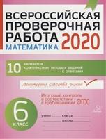 Всероссийская проверочная работа 2020. Математика. 6 класс. 10 вариантов комплексных типовых заданий с ответами