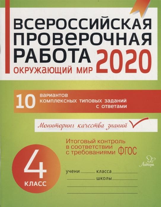 Плоткова О. Всероссийская проверочная работа 2020 Окружающий мир 4 класс 10 вариантов комплексных типовых заданий с ответами цены онлайн