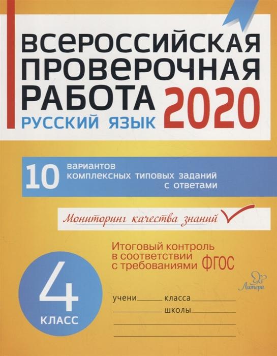 Карпова А. Всероссийская проверочная работа 2020 Русский язык 4 класс 10 вариантов комплексных типовых заданий с ответами цены онлайн
