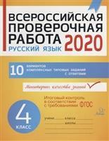 Всероссийская проверочная работа 2020. Русский язык. 4 класс. 10 вариантов комплексных типовых заданий с ответами