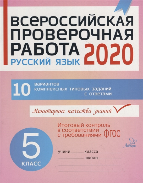 Всероссийская проверочная работа 2020 Русский язык 5 класс 10 вариантов комплексных типовых заданий с ответами