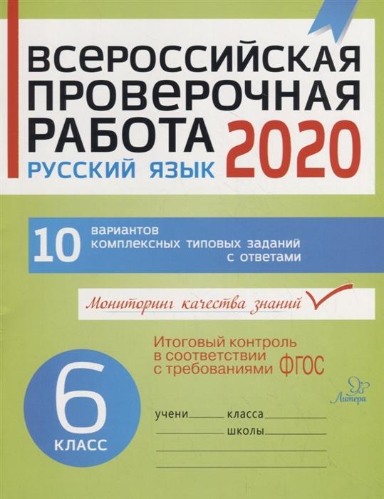 Карпова А. Всероссийская проверочная работа 2020 Русский язык 6 класс 10 вариантов комплексных типовых заданий с ответами цены онлайн