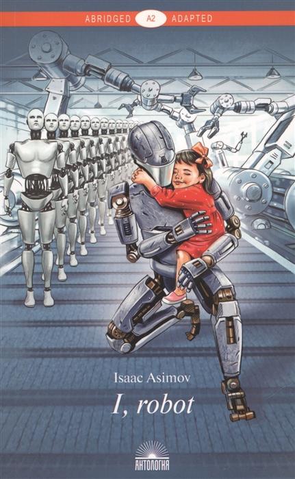 Фото - Asimov I. I Robot Я робот asimov i foundation and empire м asimov