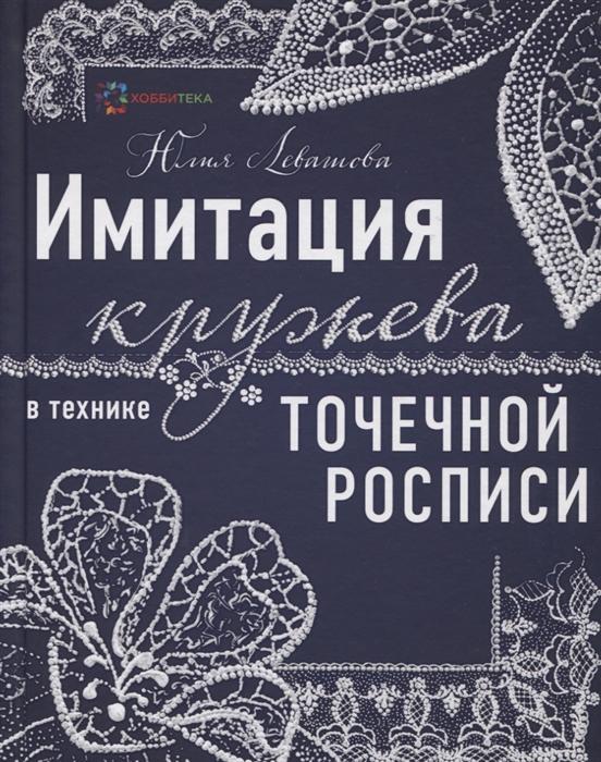 Левашова Ю. Имитация кружева в технике точечной росписи