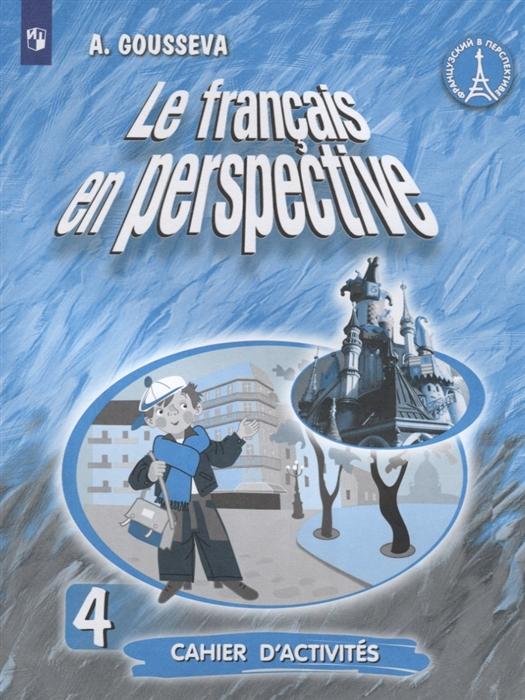 цена Гусева А. Le francais en perspective Французский язык 4 класс Рабочая тетрадь онлайн в 2017 году