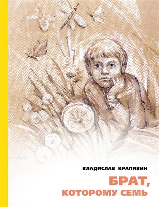 Купить Брат которому семь Повесть в рассказах, Издательский Дом Мещерякова АО, Проза для детей. Повести, рассказы