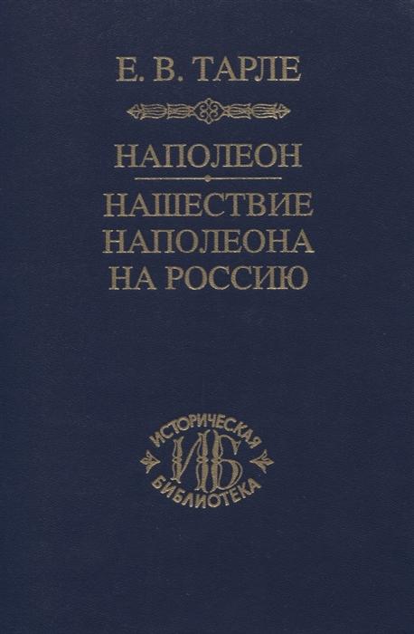 Тарле Е. Наполеон Нашествие Наполеона на Россию