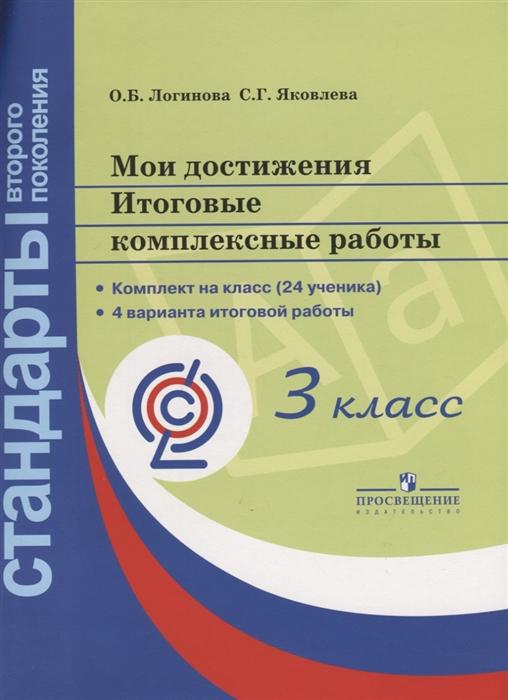 Логинова О., Яковлева С. Мои достижения Итоговые комплексные работы 3 класс