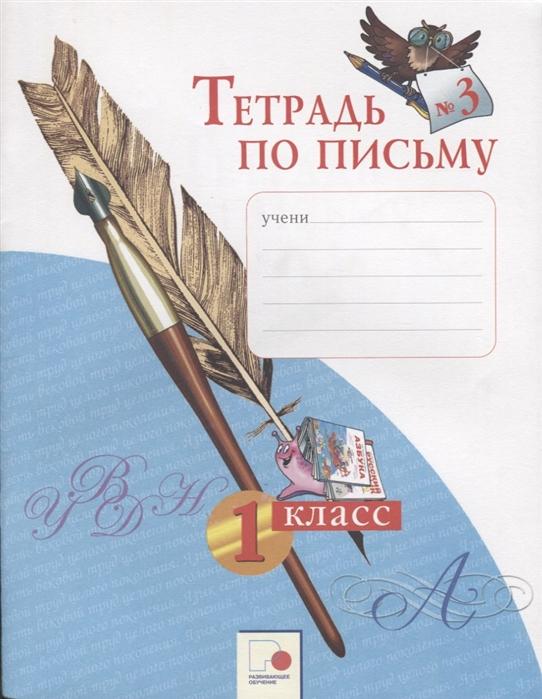 Тетрадь по письму 3 1 класс
