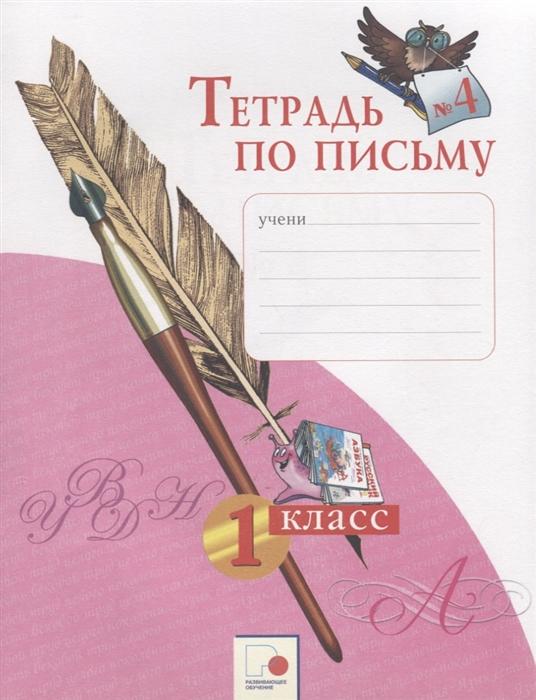 Тетрадь по письму 4 1 класс