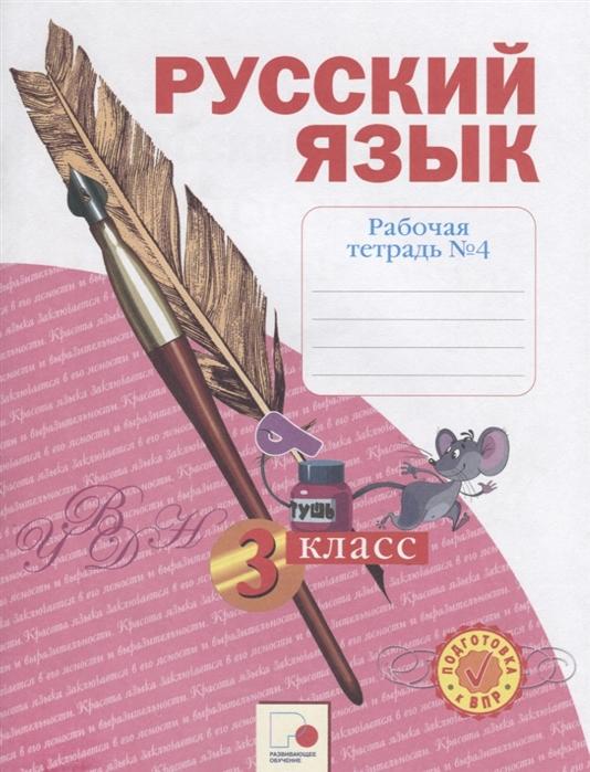 Русский язык 3 класс Рабочая тетрадь в 4-х частях Часть 4